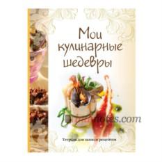 Тетрадь для записей рецептов Мои кулинарные шедевры