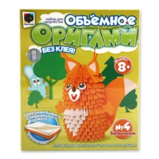 Набор для оригами «Бельчонок»