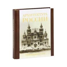 Книга Архитектура России. Поиски национального стиля