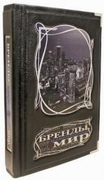 Подарочная книга Бренды, изменившие мир