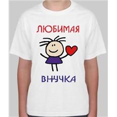 Детская футболка Любимая внучка