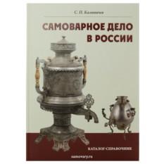 Книга Самоварное дело в России