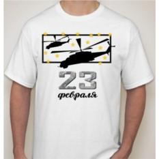 Мужская футболка 23 февраля. Вертолеты