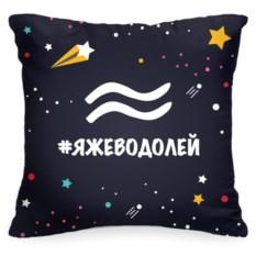Подушка со знаком зодиака Водолей