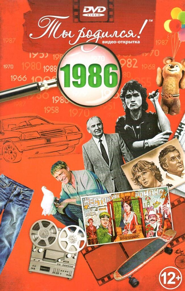 Видео-открытка Ты родился! 1986 год