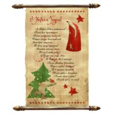 Весёлый новогодний свиток из папируса 30х40 см