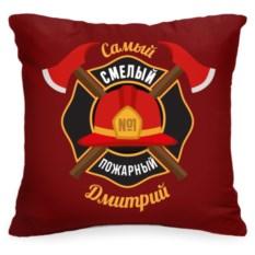 Именная подушка «Самый смелый пожарный»