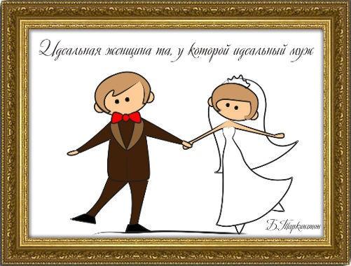 Свадебный плакат Идеальная женщина...