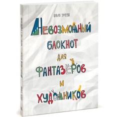 Невозможный блокнот «Для фантазёров и художников»
