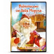 Видеописьмо от Деда Мороза «Волшебный шар»