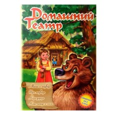 Книжка-игрушка «Домашний театр. Маша и медведь