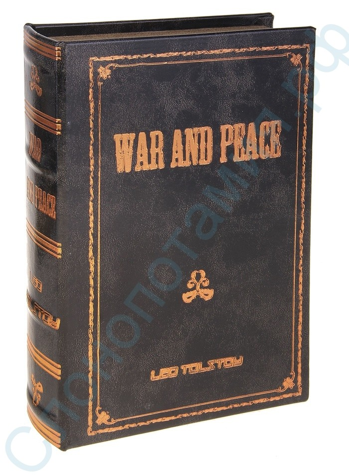 Книга-сейф с ключом Война и мир
