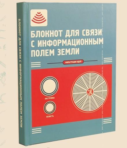Записная книжка Для связи с информационным полем Земли