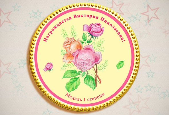 Именная шоколадная медаль «Прекрасные розы»