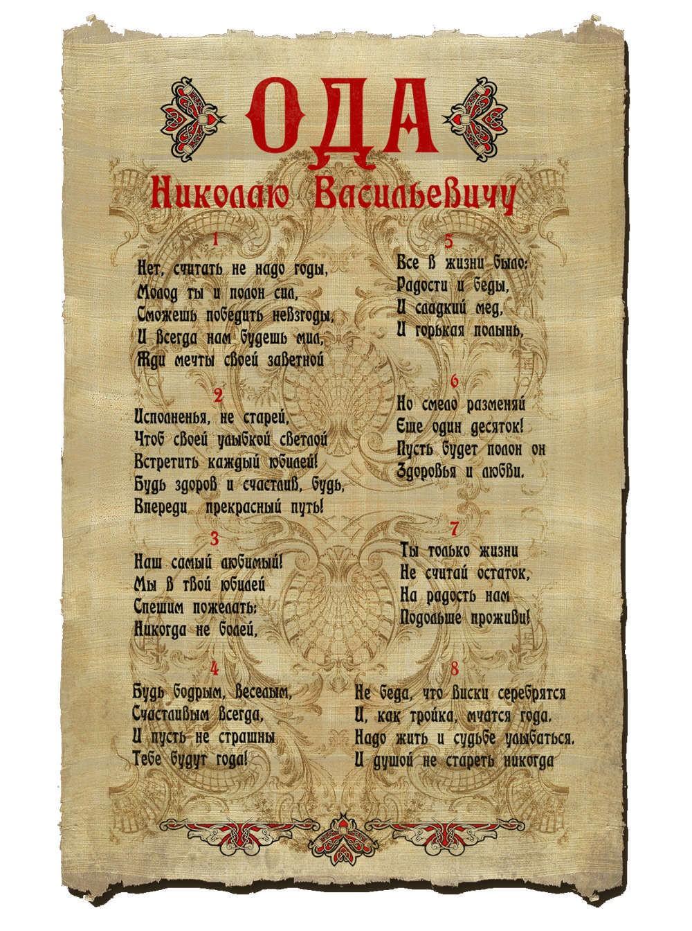 Поздравление на старорусский лад 37