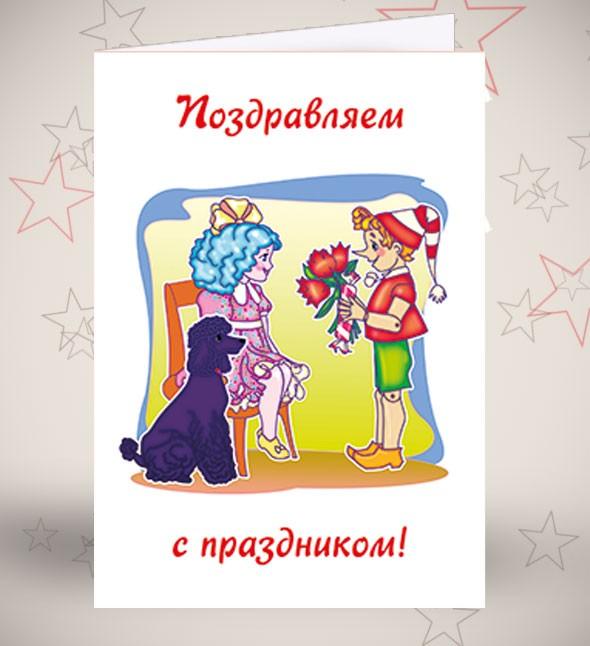 Поздравительная открытка «Буратино и друзья»