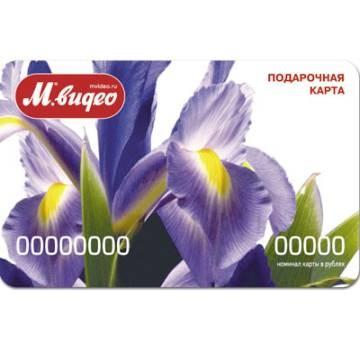 Подарочный сертификат: М.Видео