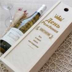 Коробка для вина Искренние поздравления