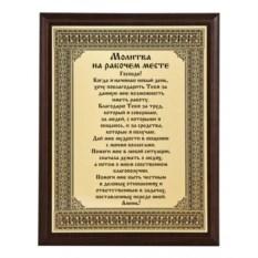 Плакетка Молитва на рабочем месте