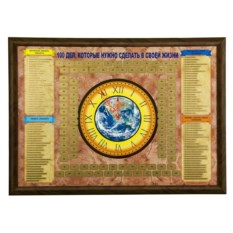 Скретч-плакат 100 дел в рамке орехового цвета