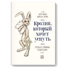 Книга «Кролик, который хочет уснуть»