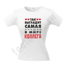Женская футболка Так выглядит лучшая в мире коллега