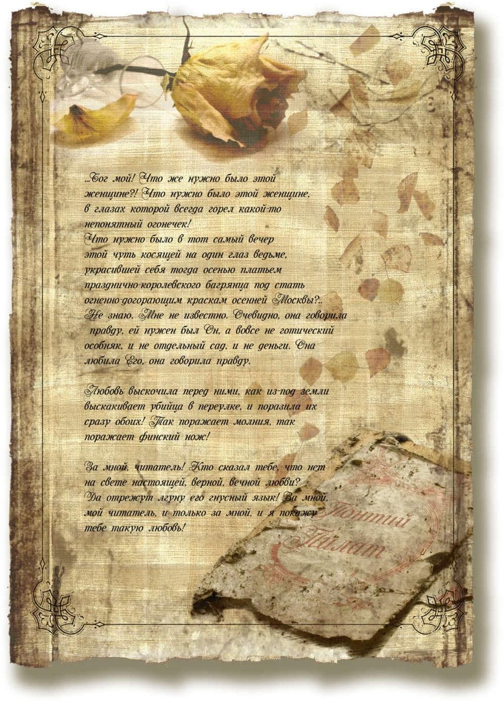 Поздравление на свитке папируса Для женщин Понтий Пилат