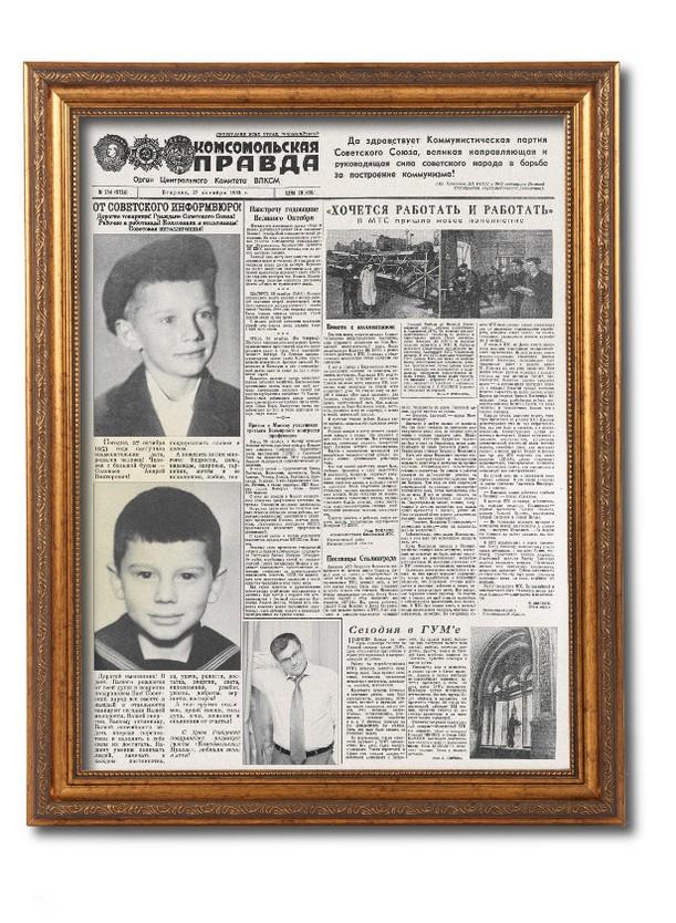 Поздравительная газета на день рождения 65 лет