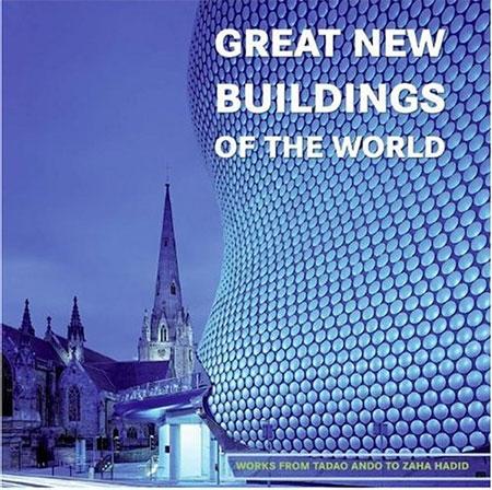 Большие новые здания мира