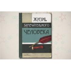 Записная книжка «Жизнь замечательного человека»