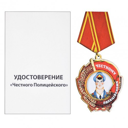 Медаль-магнит Честный полицейский