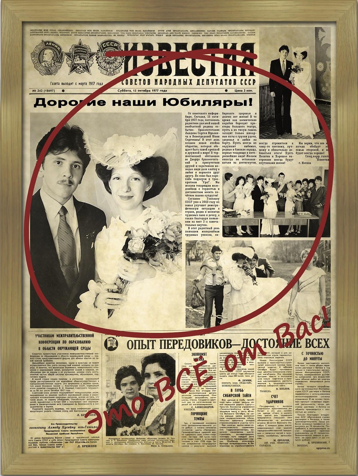 Медаль с годовщиной свадьбы 7 лет