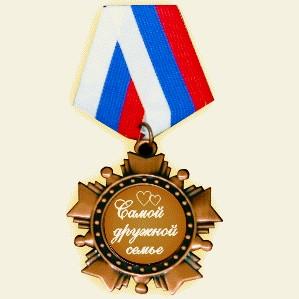 Орден «Самой дружной семье»