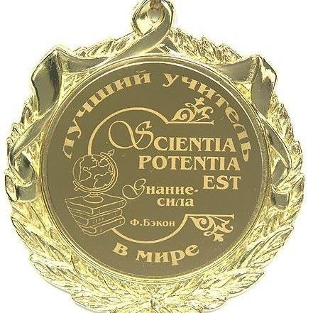 Медаль Лучший учитель в мире - подарки на день учителя
