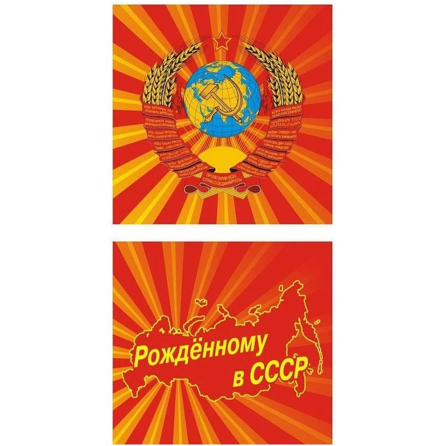 Подушка «Рождённому в СССР»