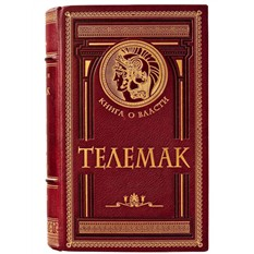 Книга Телемак Ф. Фенелон
