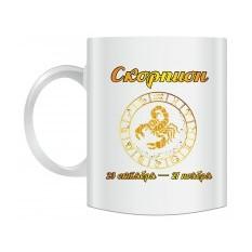 Кружка со знаком зодиака Скорпион
