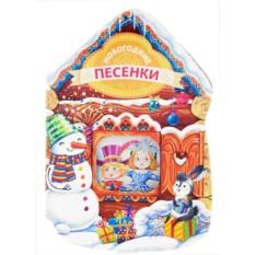 Детская книжка с вырубкой Новогодние песенки