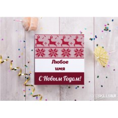 Именной набор конфет ручной работы «Новогодние узоры»