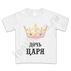 Детская футболка Дочь царя