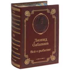 Книга Леонид Сабанеев. Все о рыбалке