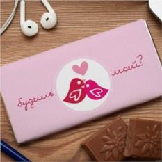 Шоколадная открытка Будешь моей? (розовая)