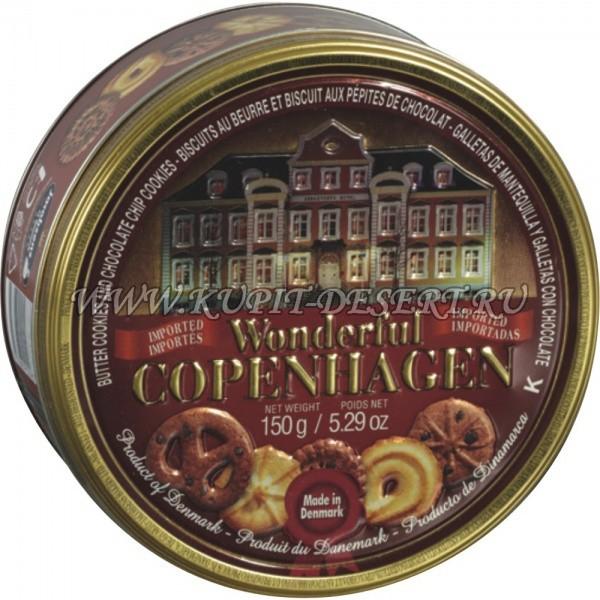 Сливочно-шоколадное печенье Копенгаген Jacobsens Bakery