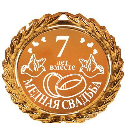 Медаль 7 лет – медная свадьба
