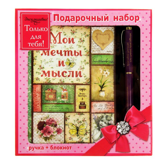 Подарочный набор 2 в 1: ручка и блокнот Мои мечты и мысли