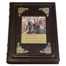 Подарочная книга «Романовы. 300 лет служения России»