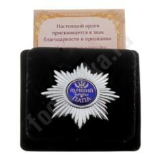 Набор серебряный орден Лучший папа (орден и удостоверение)