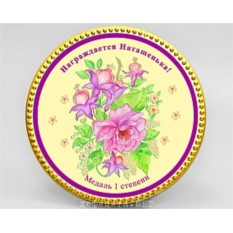Именная шоколадная медаль «Чудесный букет!» №2