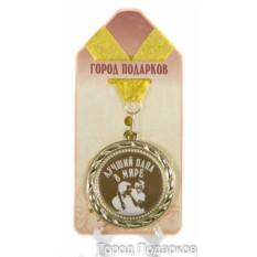 Медаль подарочная Лучший папа в мире