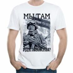 Мужская футболка Мы там где нужны